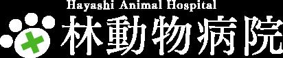 林動物病院